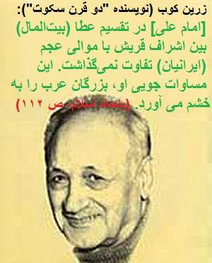 دکتر عبدالحسین زرینکوب
