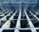 حکم اسلام و زرتشتیان هنگام تماس با مرده