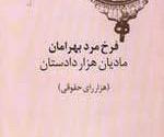 برده داری در عصر ساسانیان میان زرتشتیان(۱)