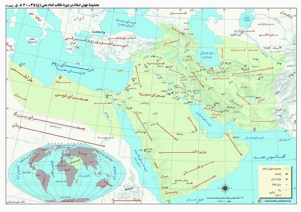 گستره حکومت امام علی(ع)