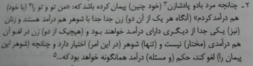 صفحه 287 مادیان هزار دادستان
