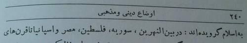 تاریخ ایران اشپولر