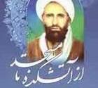 از آتشکده به مسجد / زرتشتی ای که حجت الاسلام و نماینده ی مرجع تقلید شد