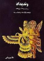 احکامی عجیب و غریب در کتاب های زرتشتی