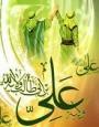 غدیر و امام علی(ع)