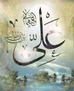 امام علی(ع) و فرق نگذاشتن میان عرب و ایرانی