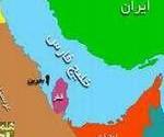 «خلیج فارس» در سخن پیامبر(ص) + تصویر