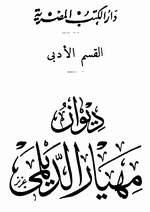 مهیار دیلمی / سرامد شاعران، از زرتشتی به اسلام گروید