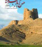 حسن آباد جرقویه