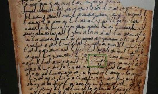 گزارش بی بی سی از قرآن عصر امام علی(ع) در آلمان / قرآن در قرن های پس از ظهور اسلام تدوین نشده + فیلم