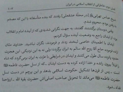 خاطره های آموزنده ـ ری شهری ـ آیت الله حاج شیخ عباس تهرانی