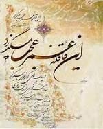 شیخ صارم الدین هندی، ادیب و شاعر زرتشتی که اسلام را برگزید