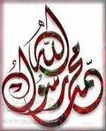 وجوب نمازشب بر پیامبر(ص)
