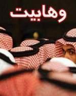 ادعا و عمل وهابیان / بوسه ی دست شرک اما بوسه ها بر دست پادشاه عربستان! + فیلم