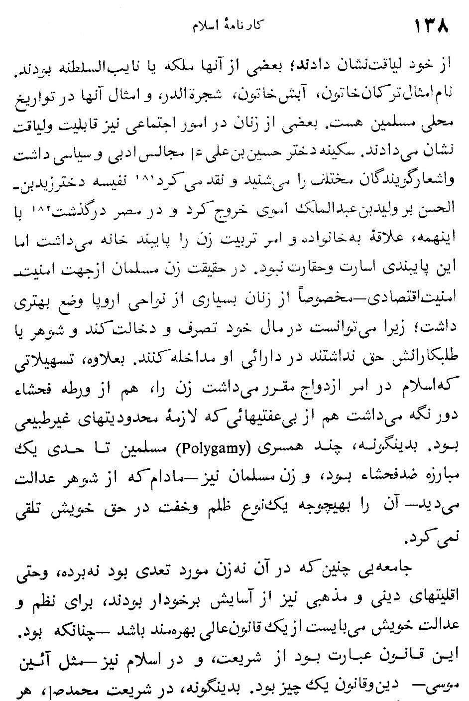 زرینکوب ـ کارنامه اسلام ص 138