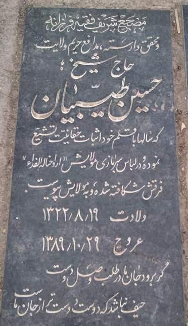 حجت الاسلام حسین طیبیان