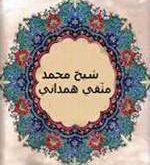 آیت الله محمد متقی همدانی