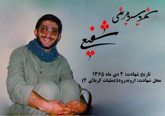 شهید سید مرتضی شفیعی