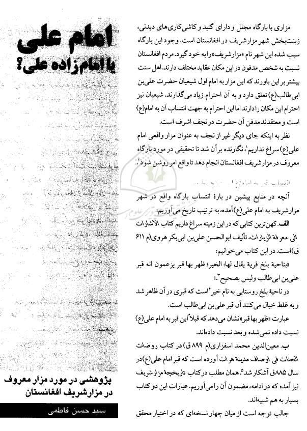 مزارشریف افغانستان