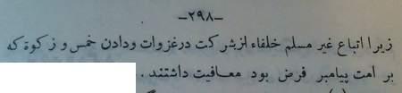 تاریخ ادبی ایران