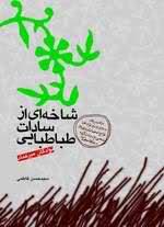 چاپ پنجم کتاب شاخه ای از سادات طباطبایی + دانلود