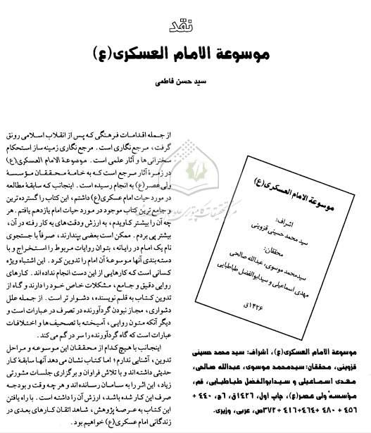 نقد موسوعه الامام العسکری(ع)