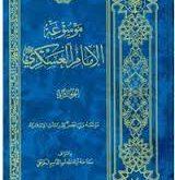 موسوعه الامام العسکری(ع)