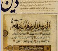 کتاب ماه دین