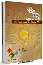 نقد کتاب سازمان وکالت