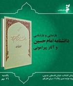 محفل معرفی دانشنامه امام حسین(ع) با حضور مدیر سایت