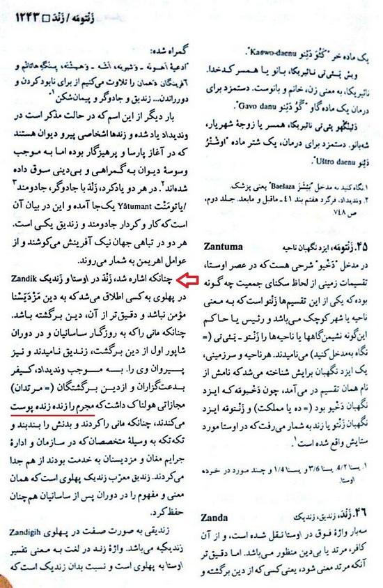 دانشنامه ایران باستان ص 1243