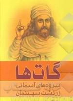 تمام دین زرتشتی در ۲۳ صفحه ی نامفهوم!