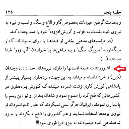 جهان بینی اشوزرتشت برده ص 125