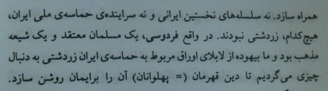 طلوع و غروب زردشتی گری ص 324