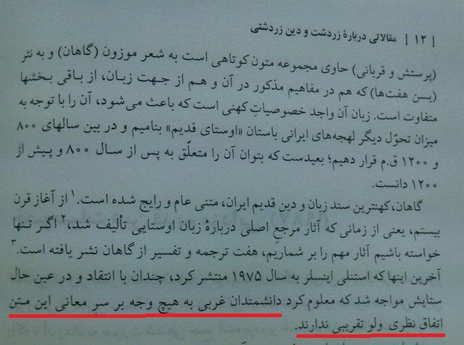 مقالاتی در باره زردشت و دین زردشتی، ص 12
