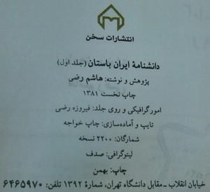 شناسنامه دانشنامه ایران باستان