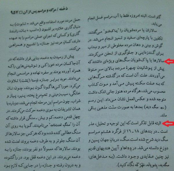 دانشنامه ایران باستان ص 957