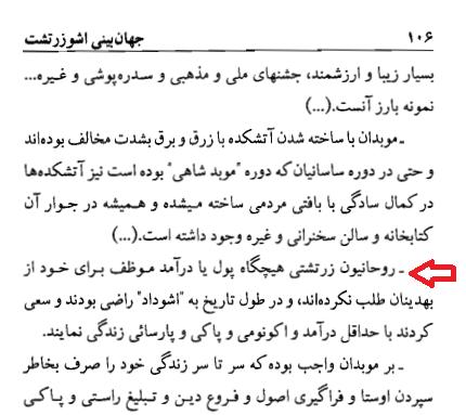 جهان بینی اشوزرتشت ص 106