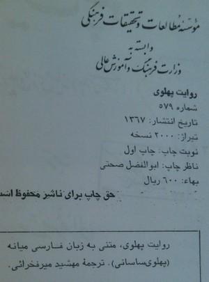 روایت پهلوی