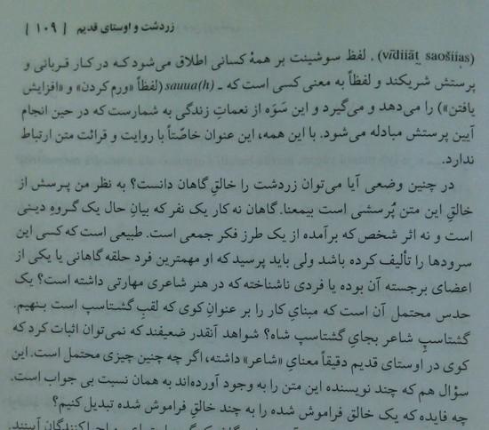 مقالاتی در باره زردشت و... ص 109
