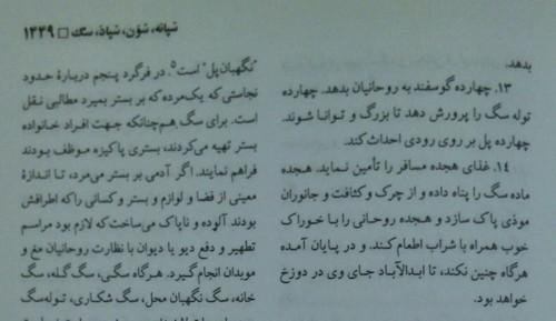 دانشنامه باستان ص 1449