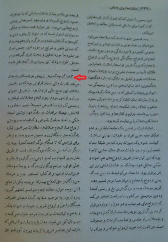 دانشنامه باستان ج3 ص 2330