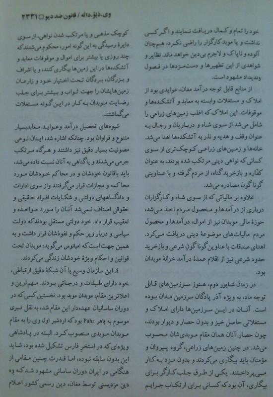 دانشنامه باستان ج3 ص 2331