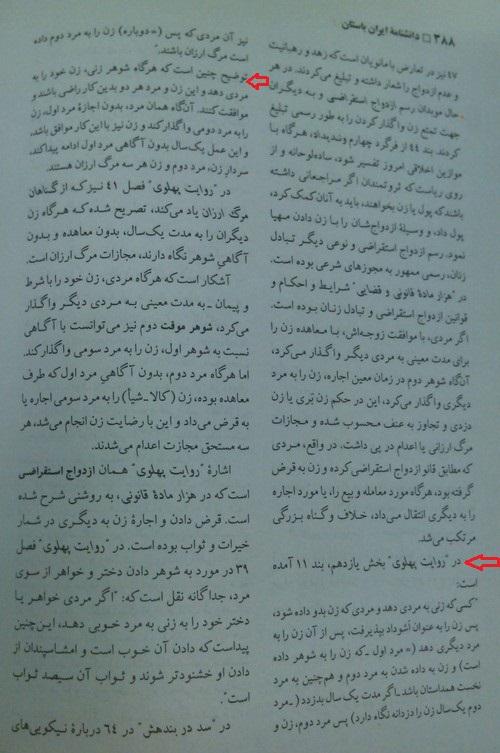 دانشنامه باستان ص 388