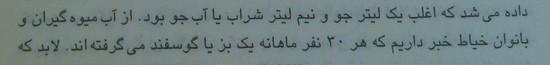 از زبان داریوش، ص 61