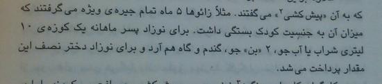 از زبان داریوش، ص 62