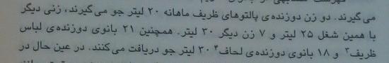 از زبان داریوش، ص 64
