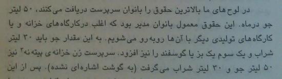 از زبان داریوش، ص 65