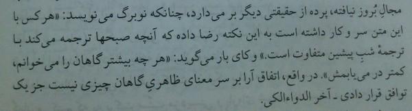 مقالاتی در باره زردشت و دین زردشتی، ص 1258