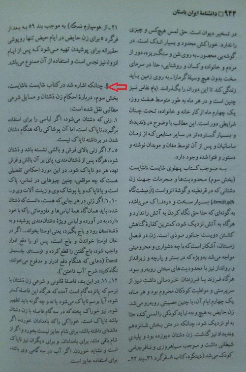 دانشنامه باستان ص 944